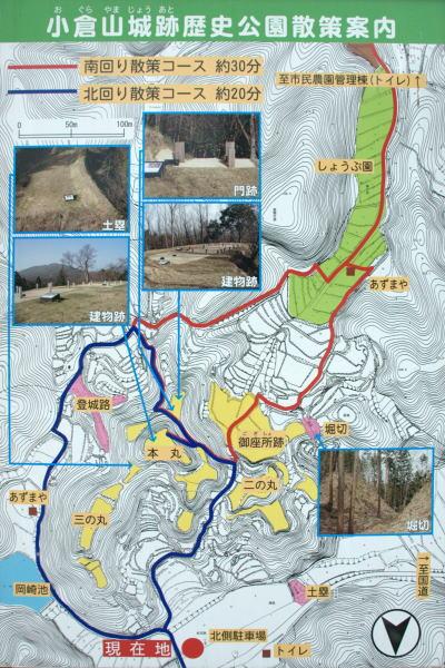 小倉山城 現地案内図
