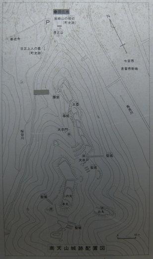 南天山城 縄張り図