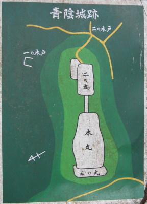青陰城 案内図