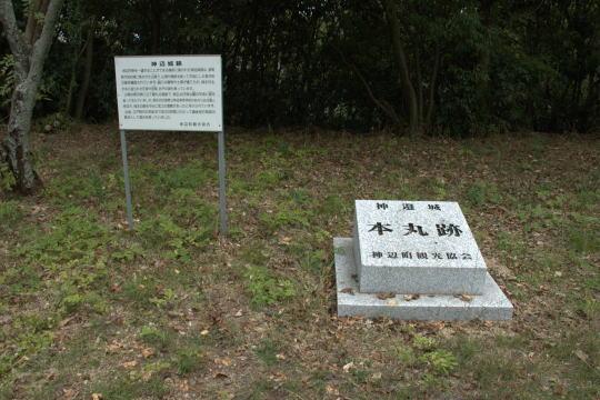 神辺城03