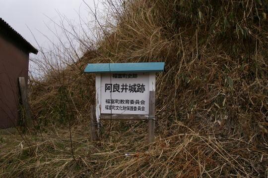 阿良井城 看板
