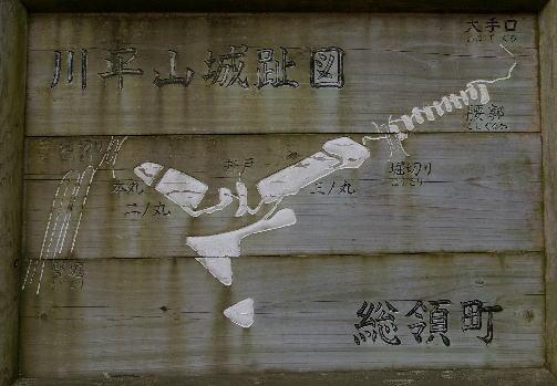 川平山城 案内図