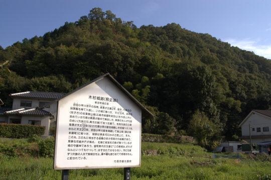 木村城01